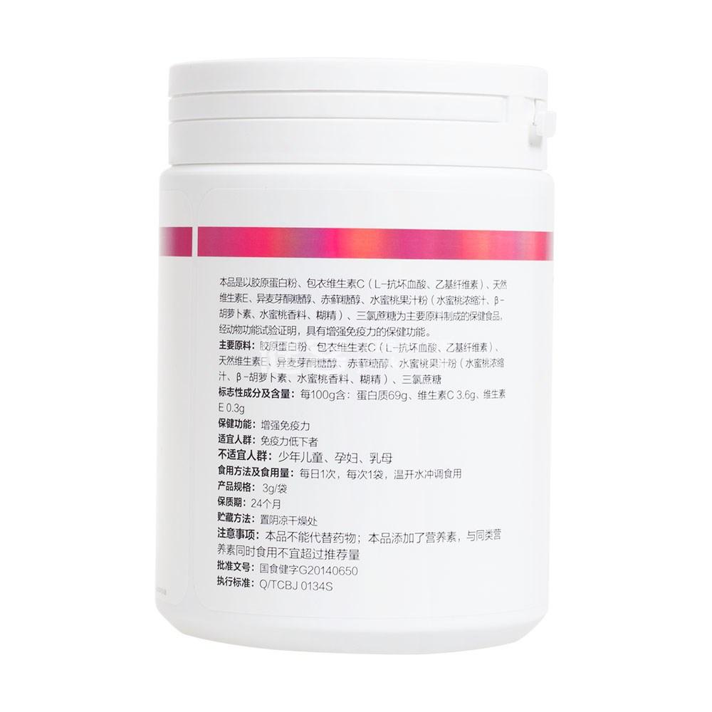 胶原蛋白维生素C维生素E粉