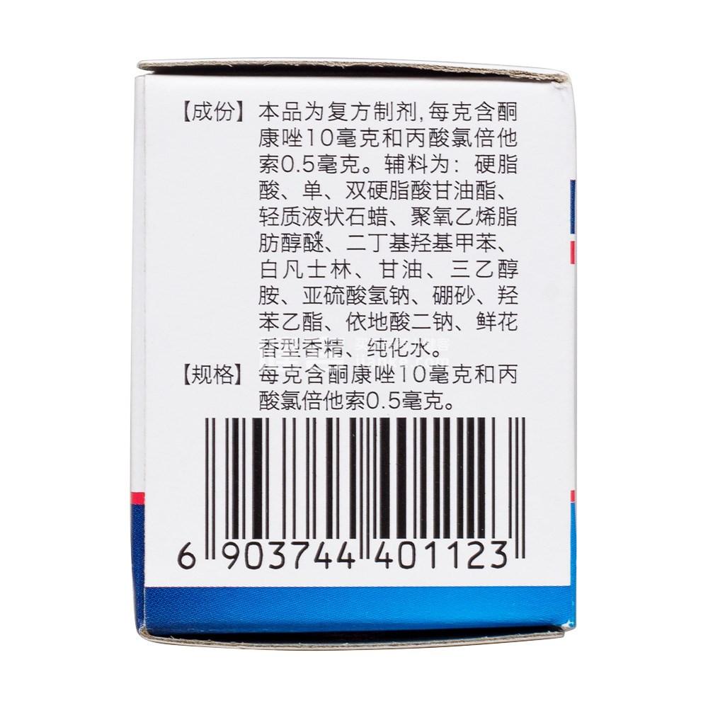 复方酮康唑软膏(光辉)