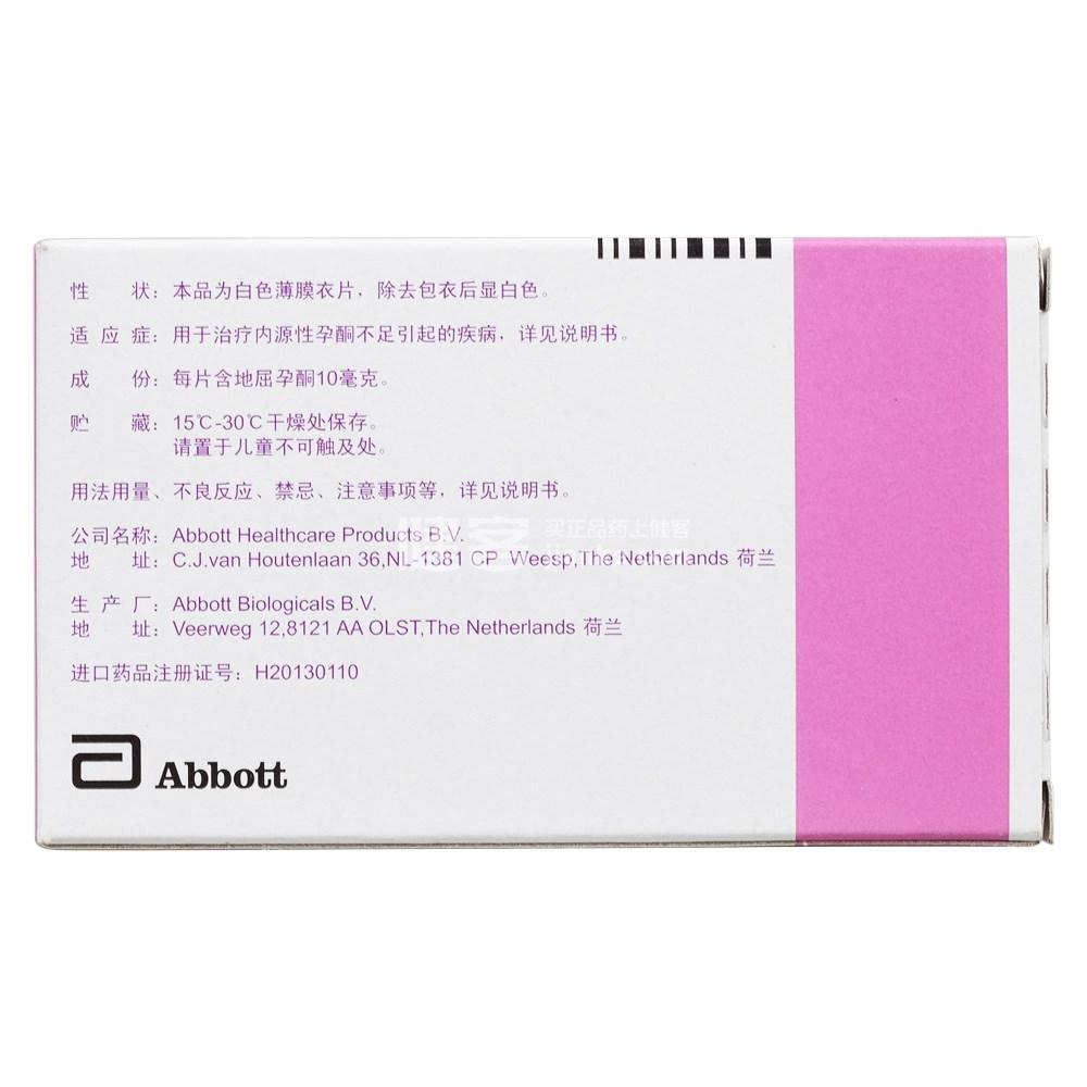 地屈孕酮片(达芙通)