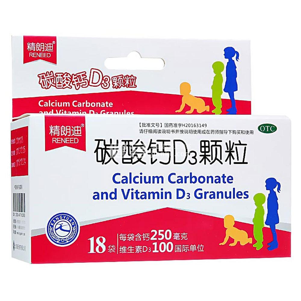 碳酸鈣D3顆粒