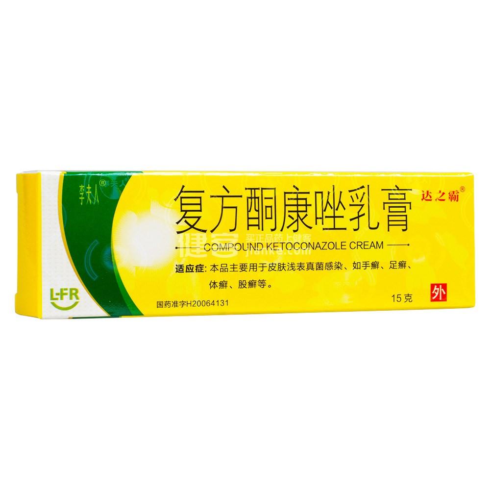 复方酮康唑乳膏