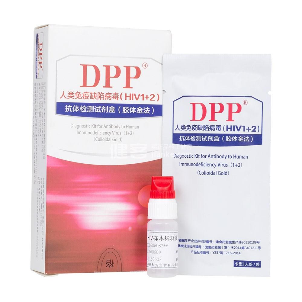 DPP 人类免疫缺陷病毒(HIV 1+2)抗体检测试剂盒(胶体金法)