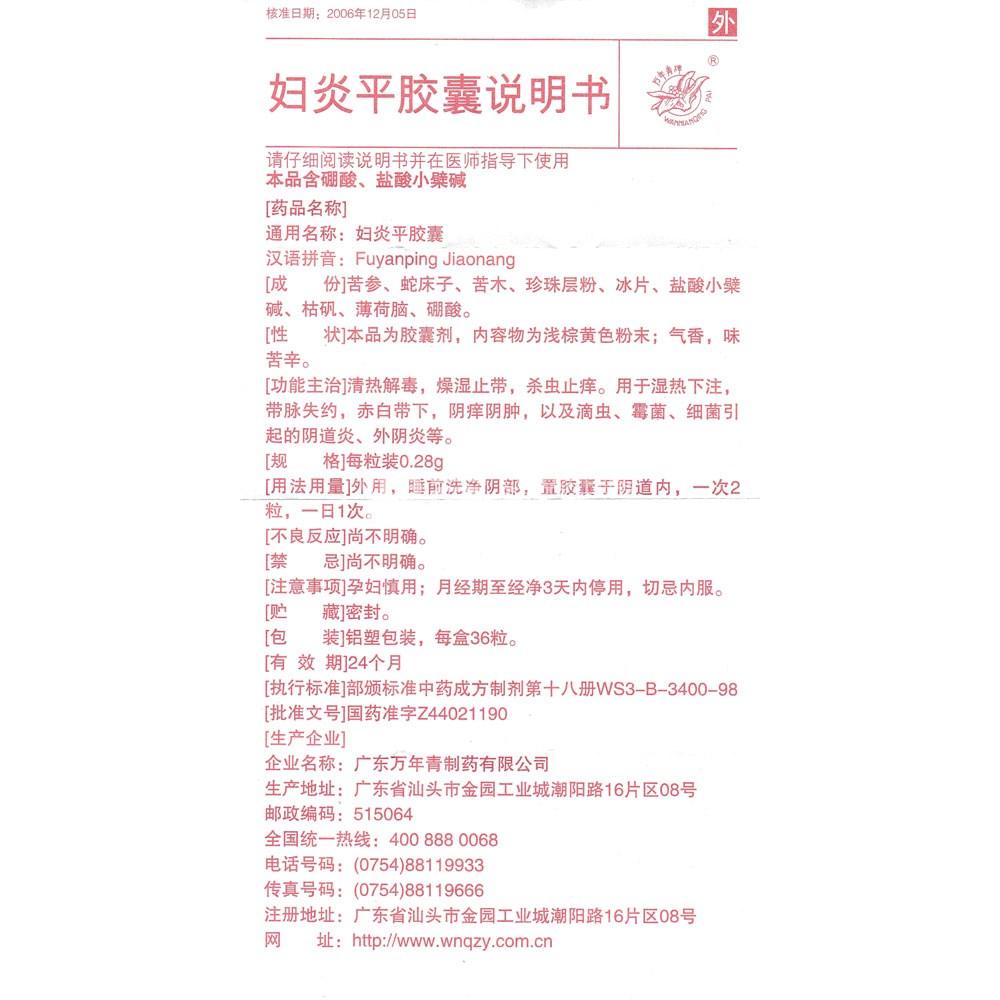 妇炎平胶囊(万年青牌)