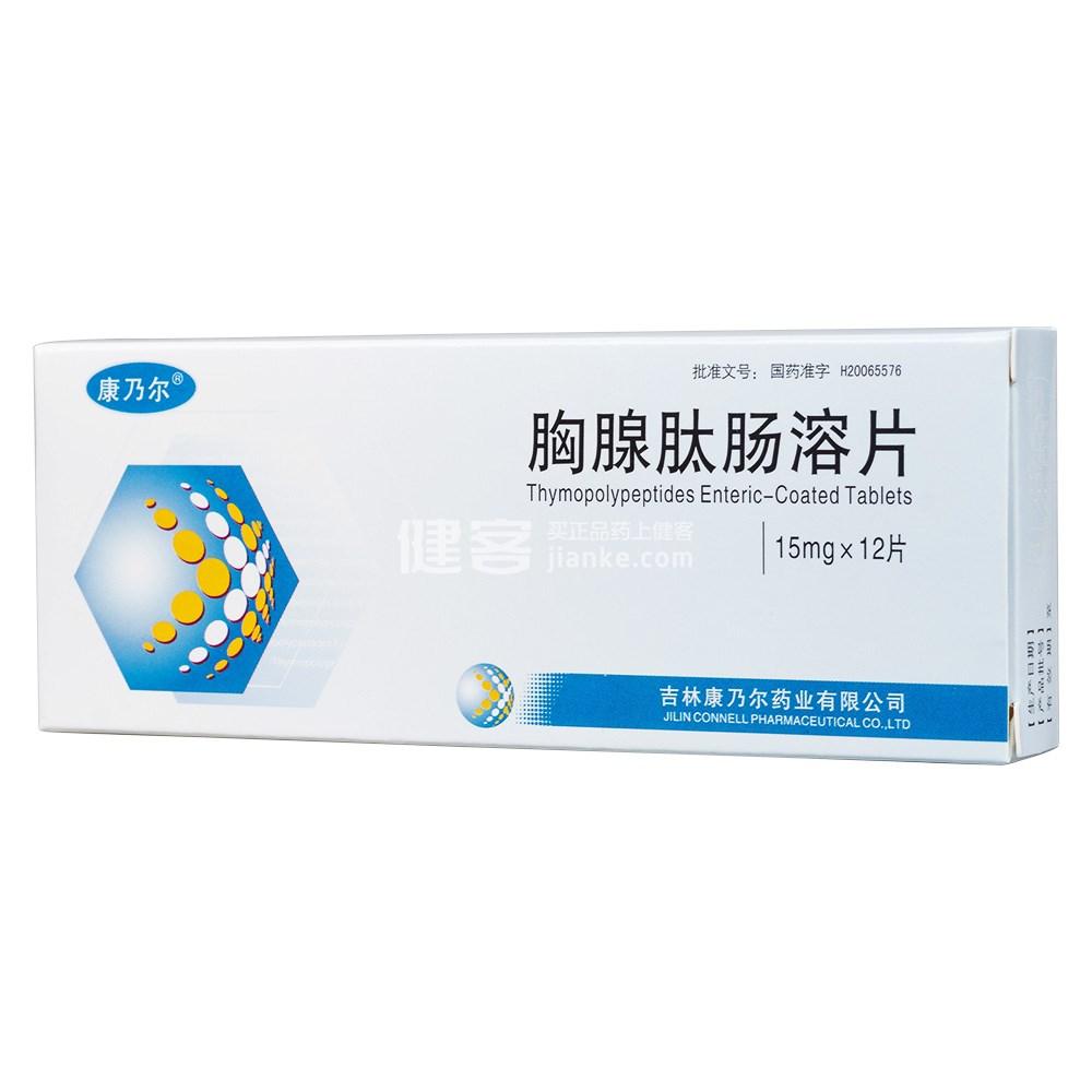 胸腺肽肠溶片(欣超欣)