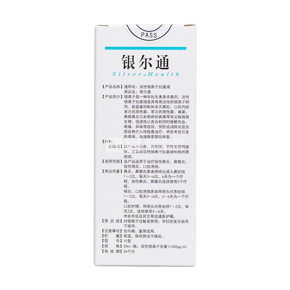 活性银离子抗菌液(银尔通)