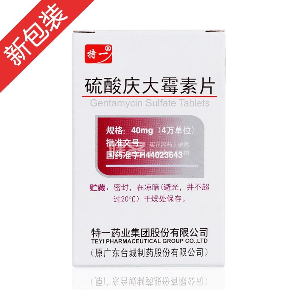 硫酸庆大霉素片(特一)