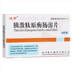 胰激肽原酶肠溶片(达顺)